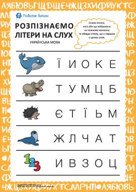Розпізнаємо українські літери на слух №2