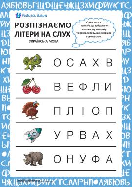 Розпізнаємо українські літери на слух №3