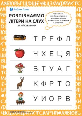 Розпізнаємо українські літери на слух №4