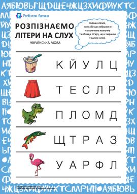 Розпізнаємо українські літери на слух №5