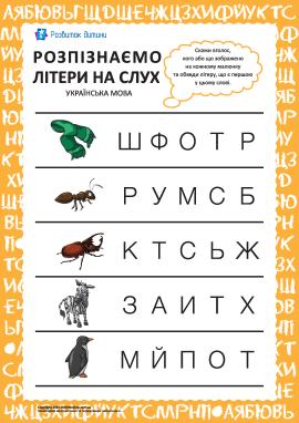 Розпізнаємо українські літери на слух №6