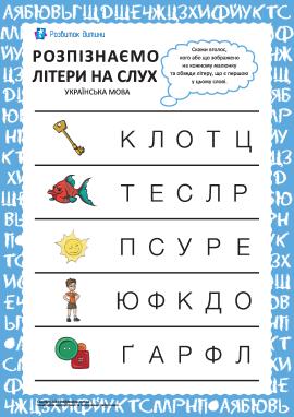 Розпізнаємо українські літери на слух №7