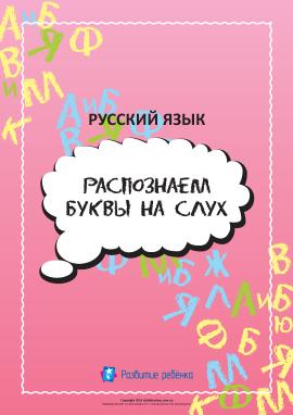 Розпізнаємо російські літери на слух