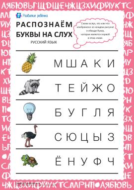 Розпізнаємо російські літери на слух №1