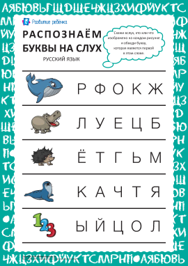 Розпізнаємо російські літери на слух №2