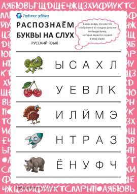 Розпізнаємо російські літери на слух №3
