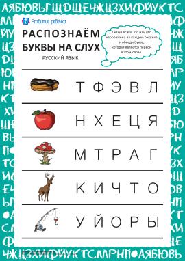 Розпізнаємо російські літери на слух №4