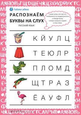 Розпізнаємо російські літери на слух №5