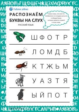 Розпізнаємо російські літери на слух №6