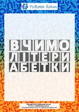 Розмалюй літери (український алфавіт)