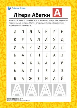 Розмалюй літеру «А» (український алфавіт)