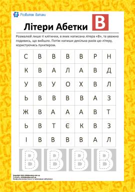 Розмалюй літеру «В» (український алфавіт)