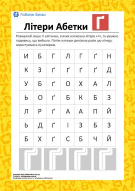 Розмалюй літеру «Ґ» (український алфавіт)