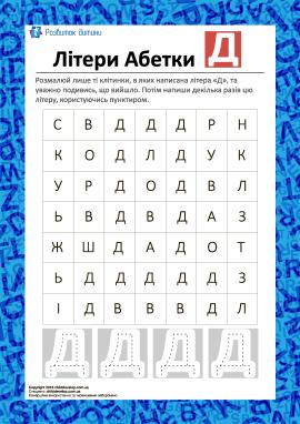 Розмалюй літеру «Д» (український алфавіт)