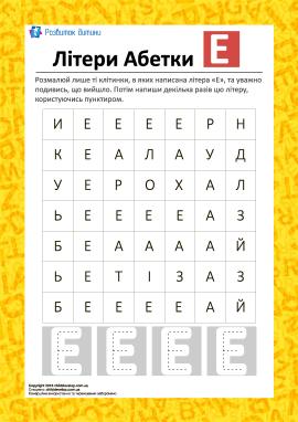 Розмалюй літеру «Е» (український алфавіт)