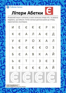 Розмалюй літеру «Є» (український алфавіт)