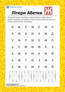 Розмалюй літеру «Ж» (український алфавіт)