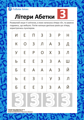 Розмалюй літеру «З» (український алфавіт)