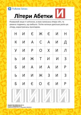 Розмалюй літеру «И» (український алфавіт)