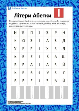 Розмалюй літеру «І» (український алфавіт)