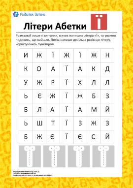 Розмалюй літеру «Ї» (український алфавіт)