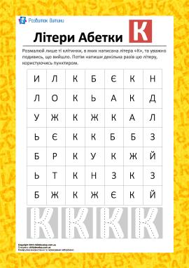 Розмалюй літеру «К» (український алфавіт)
