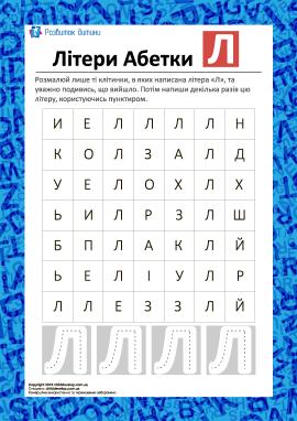 Розмалюй літеру «Л» (український алфавіт)