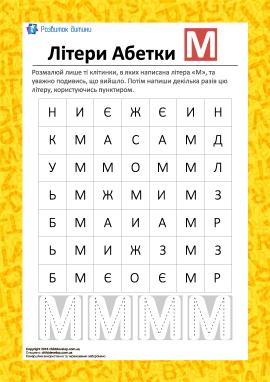 Розмалюй літеру «М» (український алфавіт)