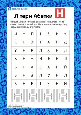 Розмалюй літеру «Н» (український алфавіт)