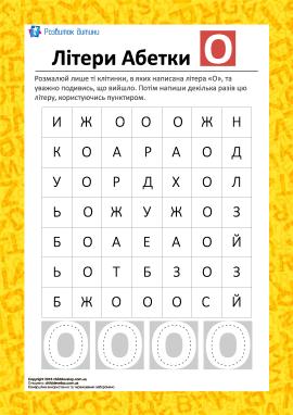 Розмалюй літеру «О» (український алфавіт)