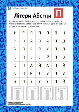 Розмалюй літеру «П» (український алфавіт)