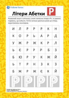 Розмалюй літеру «Р» (український алфавіт)