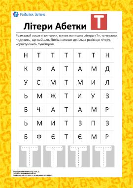 Розмалюй літеру «Т» (український алфавіт)