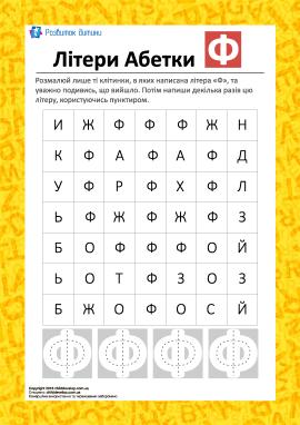 Розмалюй літеру «Ф» (український алфавіт)