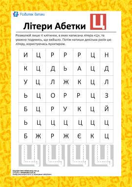 Розмалюй літеру «Ц» (український алфавіт)