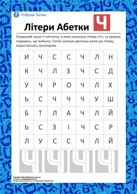 Розмалюй літеру «Ч» (український алфавіт)
