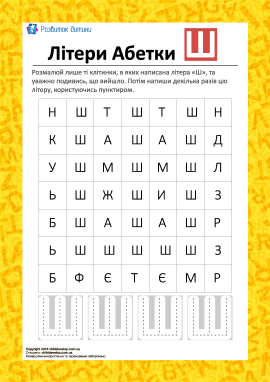Розмалюй літеру «Ш» (український алфавіт)