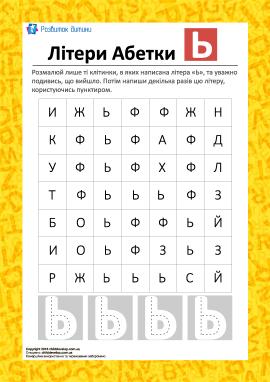Розмалюй літеру «Ь» (український алфавіт)