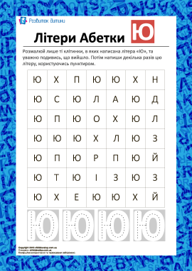 Розмалюй літеру «Ю» (український алфавіт)