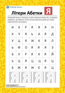 Розмалюй літеру «Я» (український алфавіт)