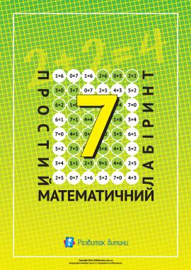 Простий математичний лабіринт