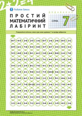 Математичний лабіринт: сума «7»