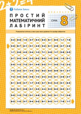 Математичний лабіринт: сума «8»
