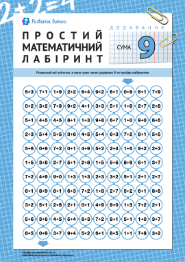 Математичний лабіринт: сума «9»