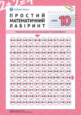 Математичний лабіринт: сума «10»
