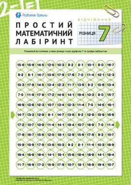 Математичний лабіринт: різниця «7»