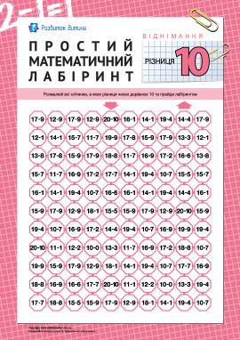Математичний лабіринт: різниця «10»