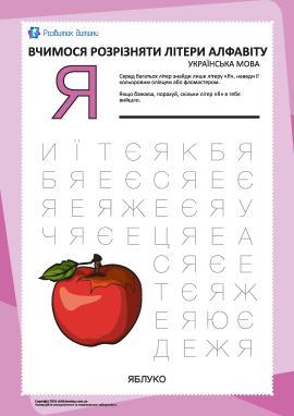Український алфавіт: відшукай літеру «Я»