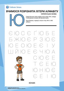 Український алфавіт: відшукай літеру «Ю»
