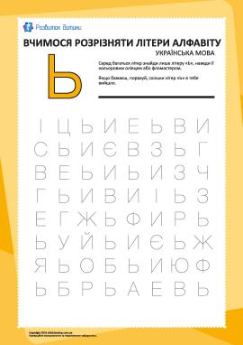 Український алфавіт: відшукай літеру «Ь»